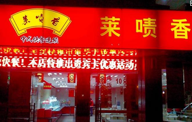 莱啧香中式快餐加盟