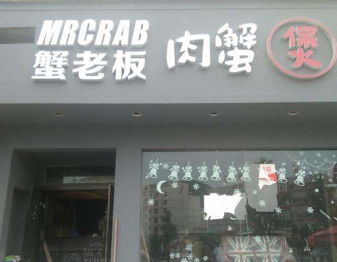 蟹老板肉蟹煲门店