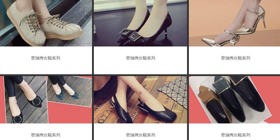 歌瑞秀女鞋系列