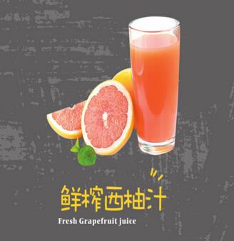 你好蜜桃鲜榨西柚汁