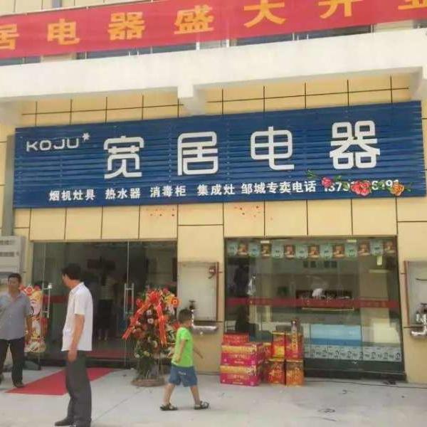 寬居集成灶門店展示