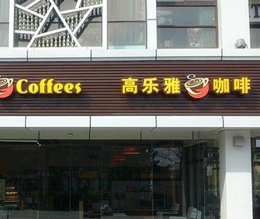 高乐雅咖啡店