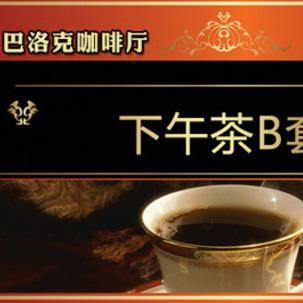 巴洛克咖啡B套餐
