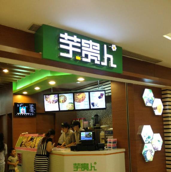 芋贵人甜品店门店