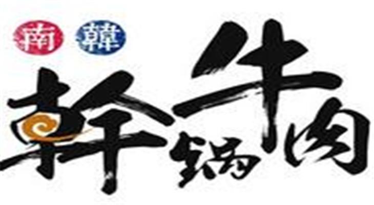 南韩干锅牛肉