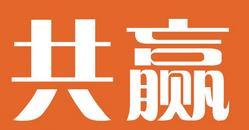 輝南縣共贏藍莓種植專業合作社