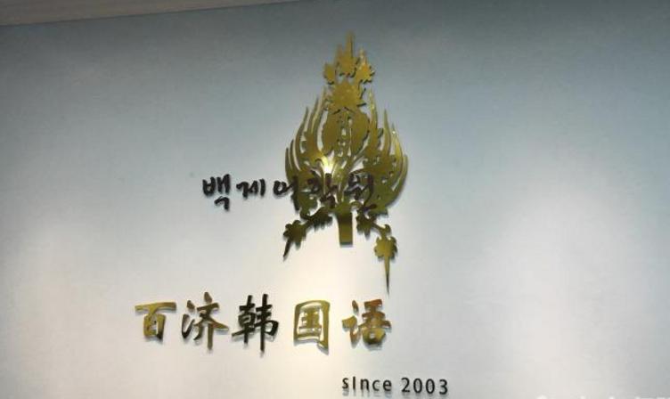 百濟韓國語