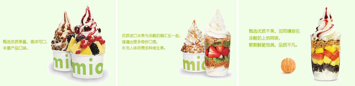 爱咪欧冻酸奶美味