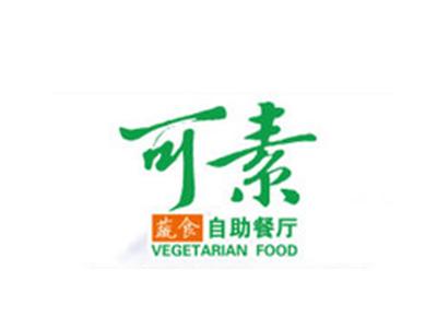 可素蔬食加盟