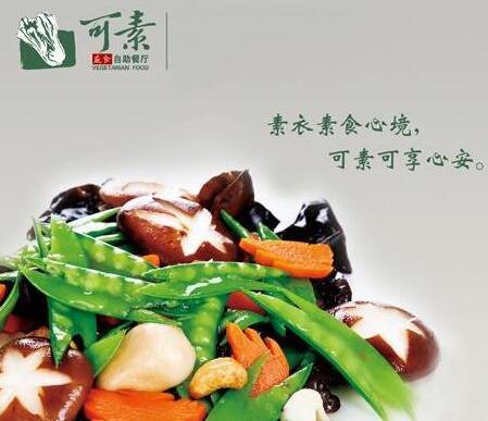 可素香菇蔬食