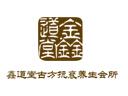 鑫道堂古方养生会所