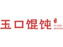 玉口馄饨品牌logo