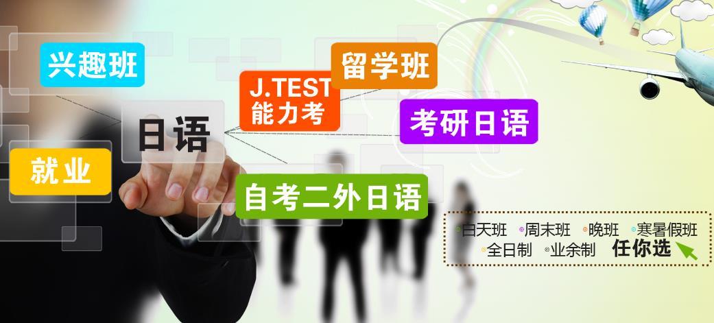 未名天日语培训