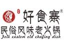 誠意好食寨火鍋品牌logo