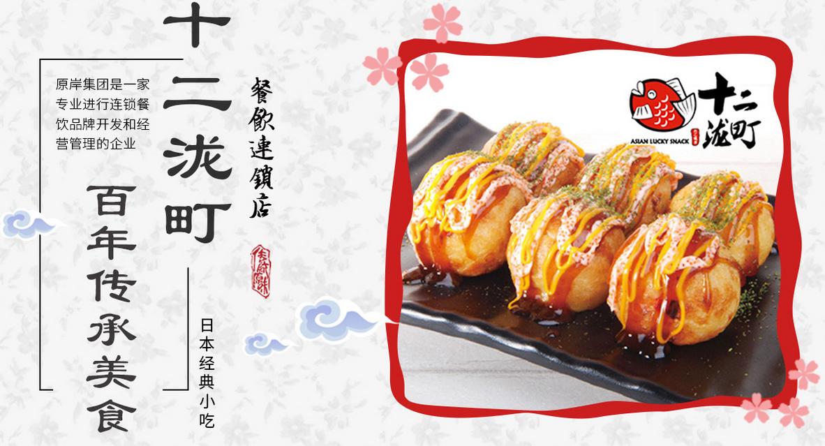 十二泷町日式小吃加盟