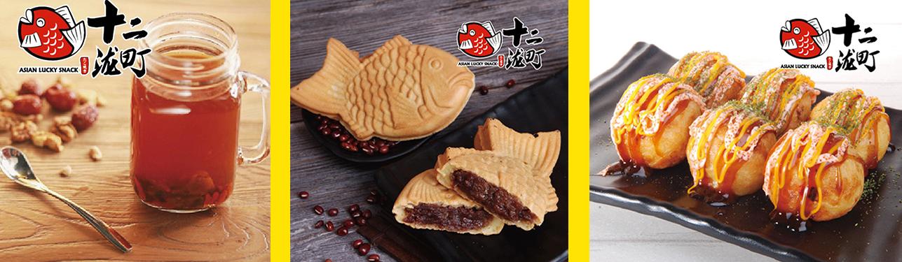 十二泷町日式小吃多样美食