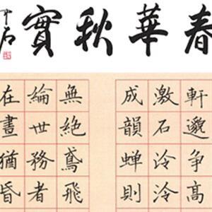 多宝塔班书法字体