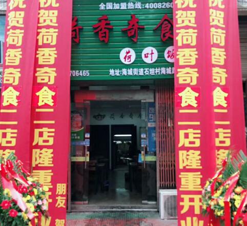 荷香奇食荷叶饭开业