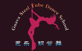 芭乐舞蹈钢管舞