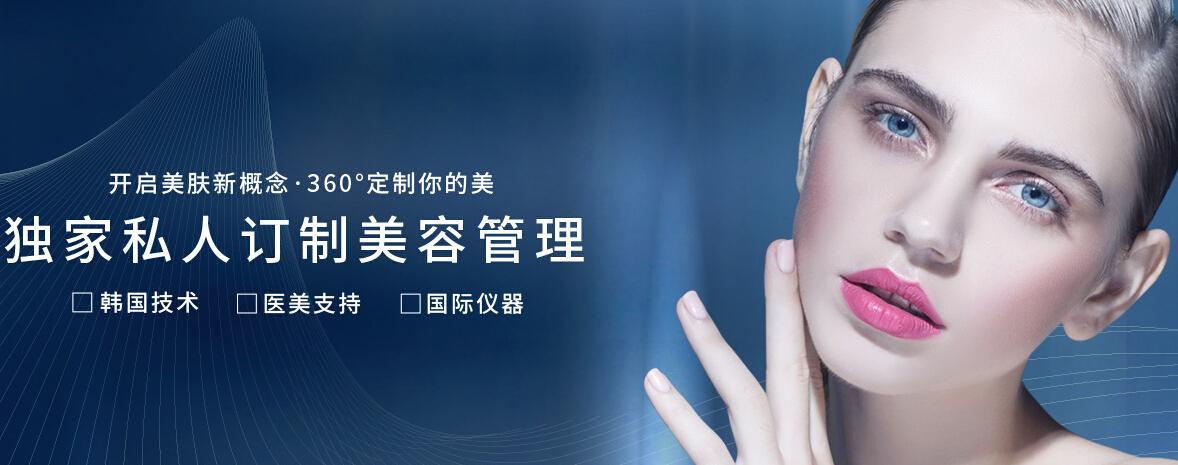 镜面皮肤管理开启美肤新概念