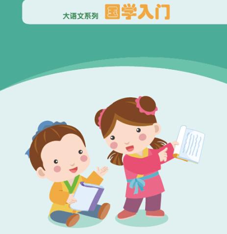 安特思库成长馆国学入门