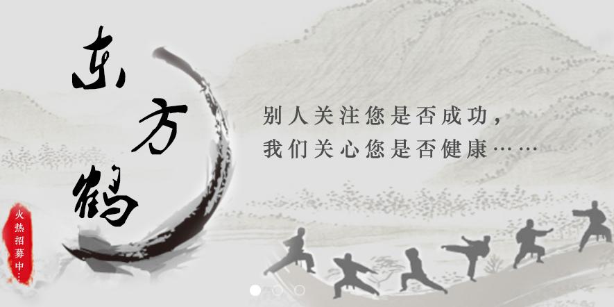 东方鹤武术健身加盟