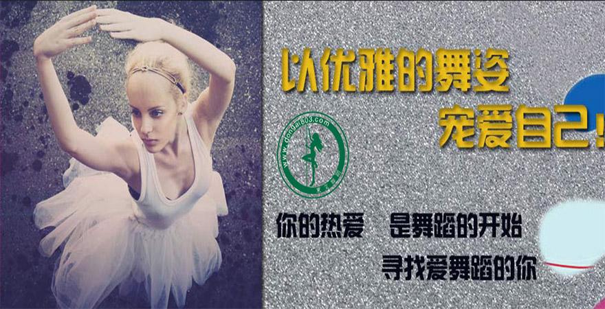 东艾舞蹈加盟