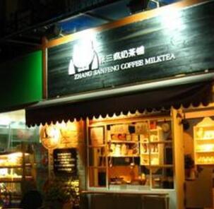 張三瘋奶茶店