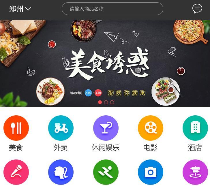 网中网小程序代理美食软件