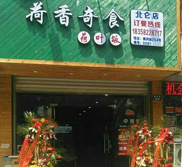 荷香奇食荷叶饭加盟店