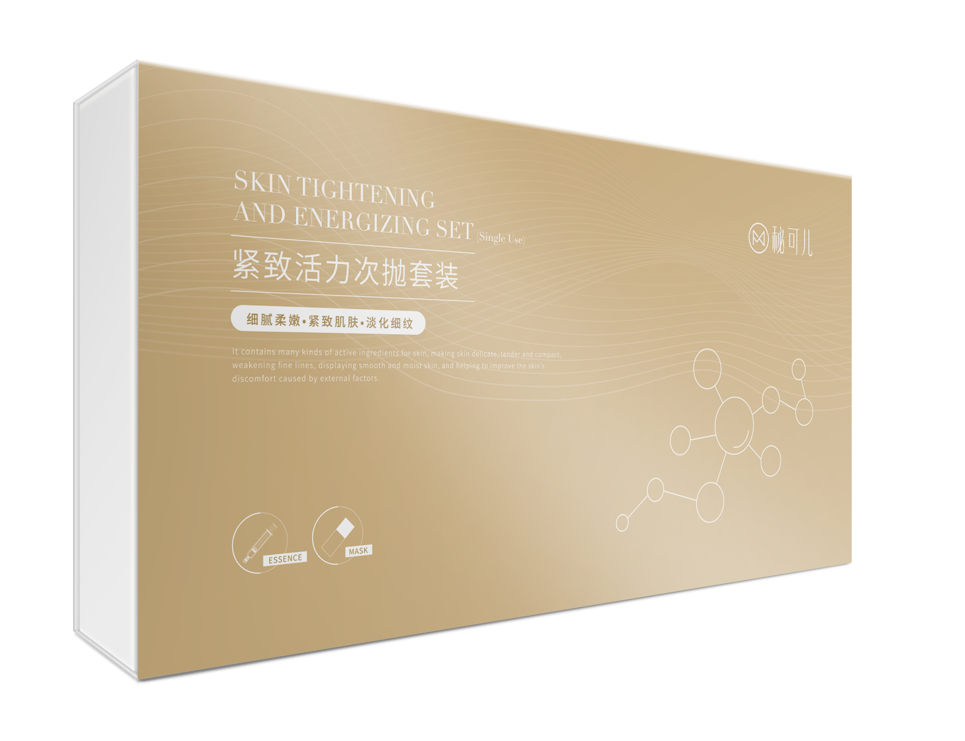镜面皮肤管理海藻套盒