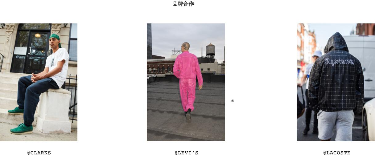 supreme服饰品牌合作