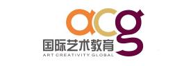 acg藝術教育