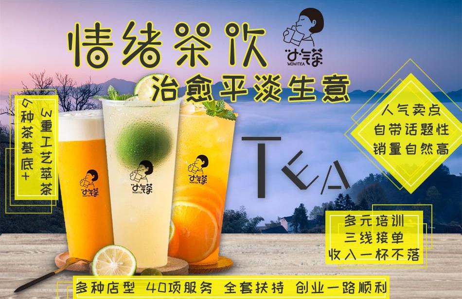 小气茶饮品加盟