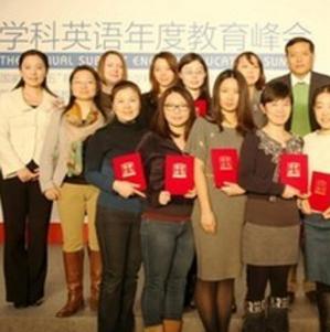 瑞思教育年度教育峰会