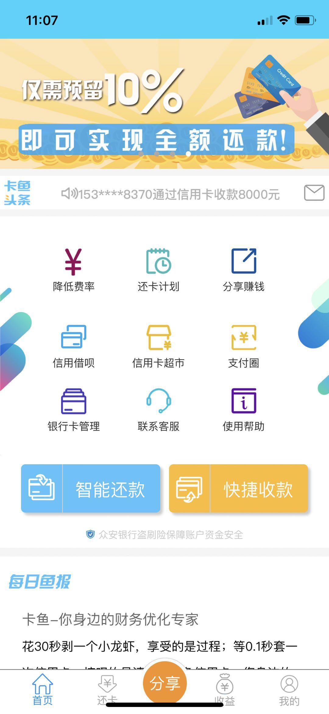 卡鱼app首页