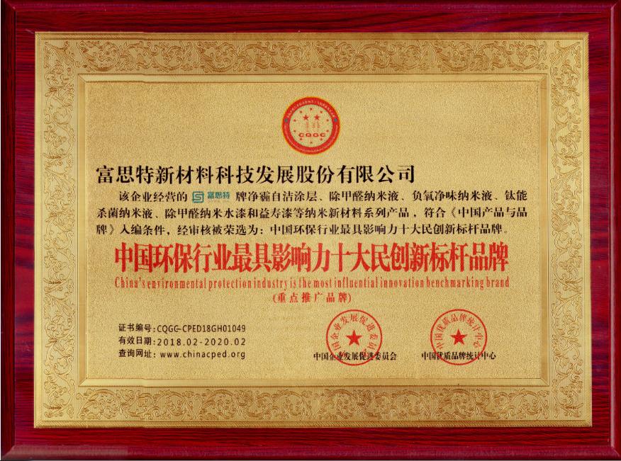 中国环保行业最具影响力十大民创新标杆品牌