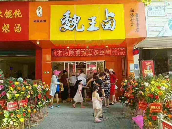 魏王卤熟食店