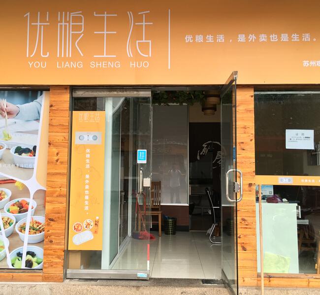 优粮生活快餐店铺