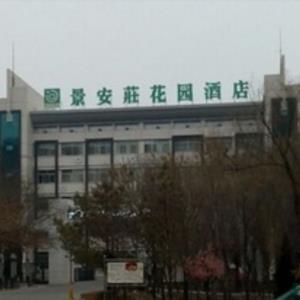 景安庄花园酒店加盟