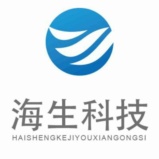 广州海生科技有限公司