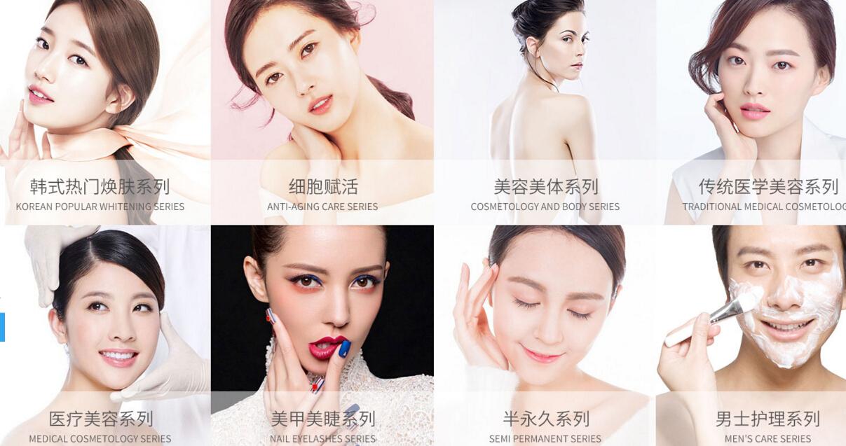 镜面皮肤管理八大系列