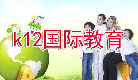 k12国际教育