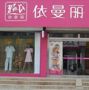 依曼丽内衣店店铺