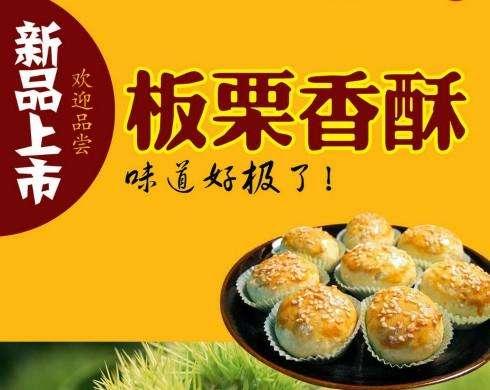 惠佳板栗饼