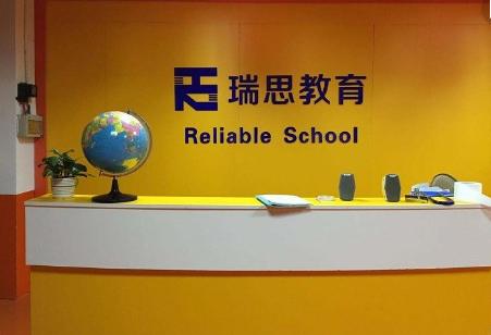 瑞思教育加盟