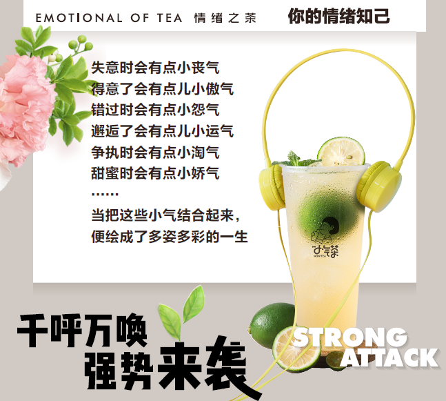 小气茶饮品美味