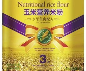 福建省南安市福乐食品工业有限公司