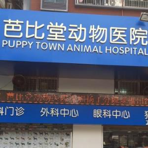 芭比堂動物醫院