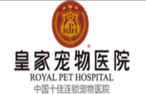 皇家寵物醫院